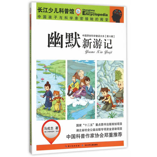 中国原创科学童话大系(第六辑)幽默新游记