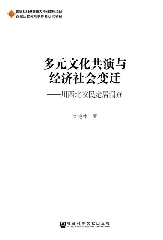 多元文化共演与经济社会变迁:川西北牧民定居调查