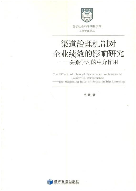 哲学社会科学明毅文库·渠道治理机制对企业绩效的影响研究:关系学习的中介作用