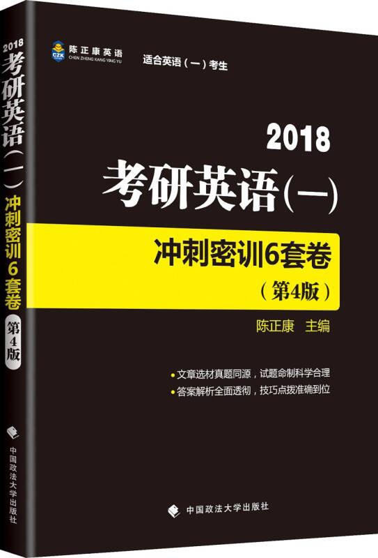 2018考研英语(一)冲刺密训6套卷(第4版)