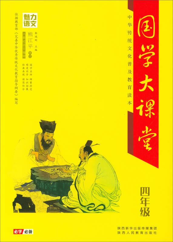 魅力语文 国学大课堂四年级·中华传统文化普及教育读本