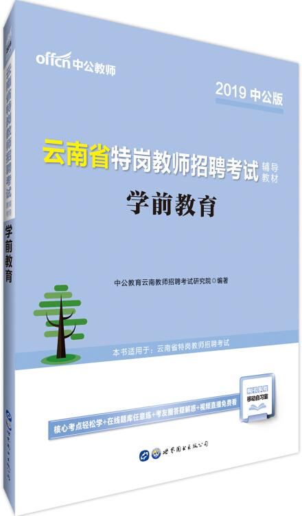中公版·2019云南省特岗教师招聘考试辅导教材:学前教育