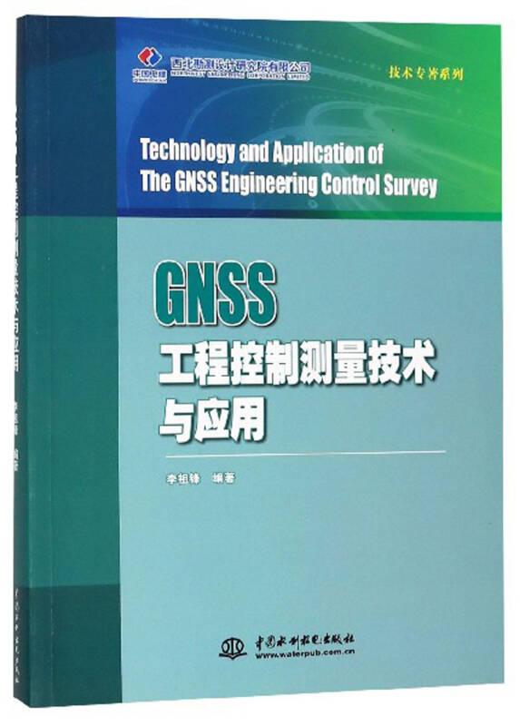 GNSS工程控制测量技术与应用/技术专著系列