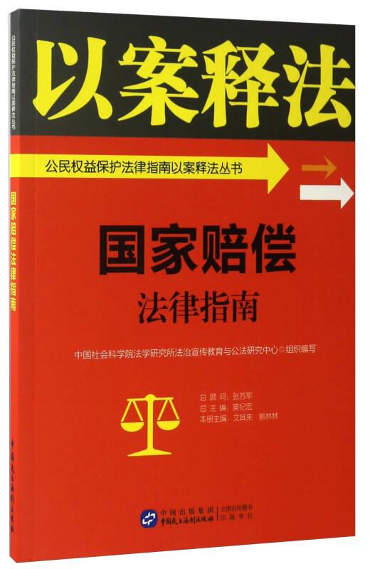 国家赔偿法律指南/公民权益保护法律指南以案释法丛书