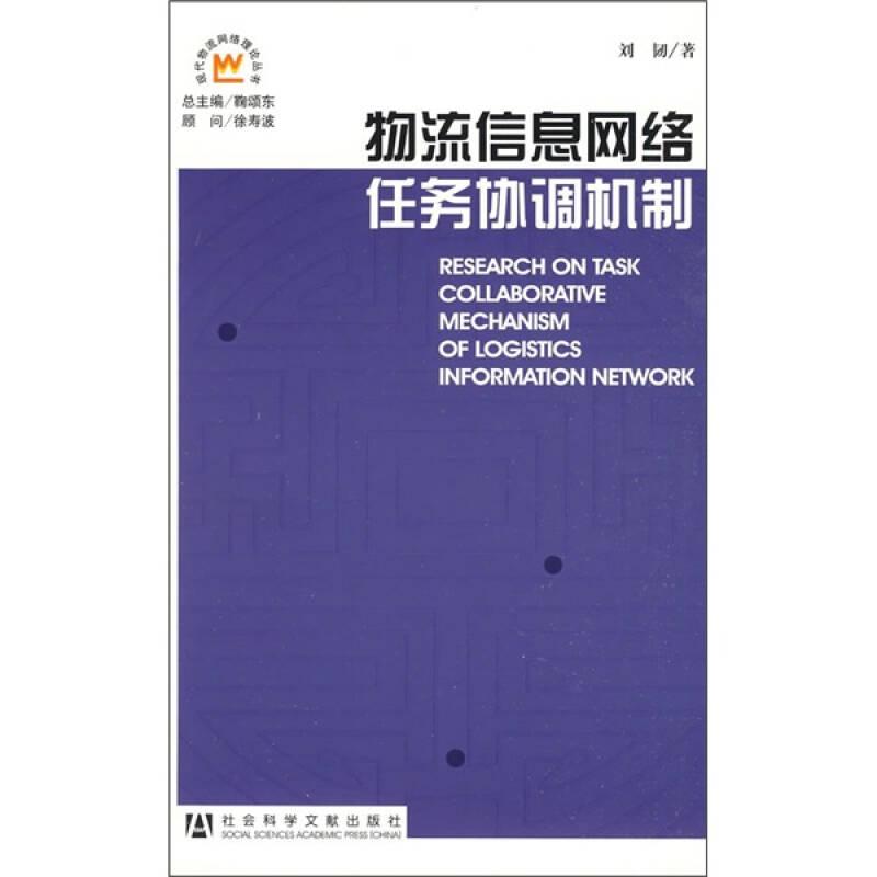 物流信息网络任务协调机制