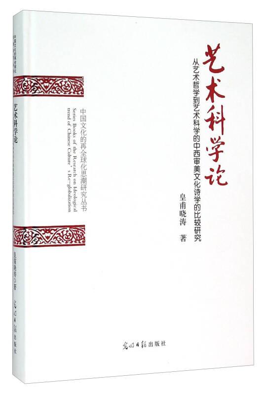 艺术科学论(从艺术哲学到艺术科学的中西审美文化诗学的比较研究)