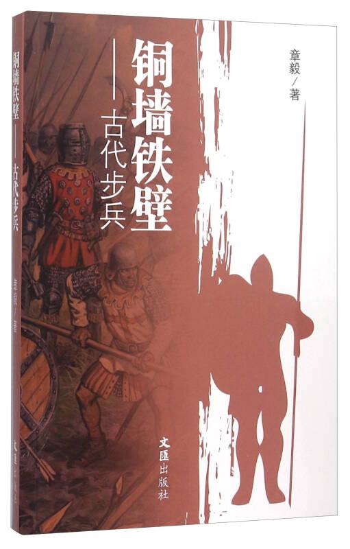 铜墙铁壁 古代步兵