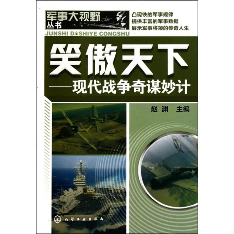 军事大视野丛书:笑傲天下-现代战争奇谋妙计