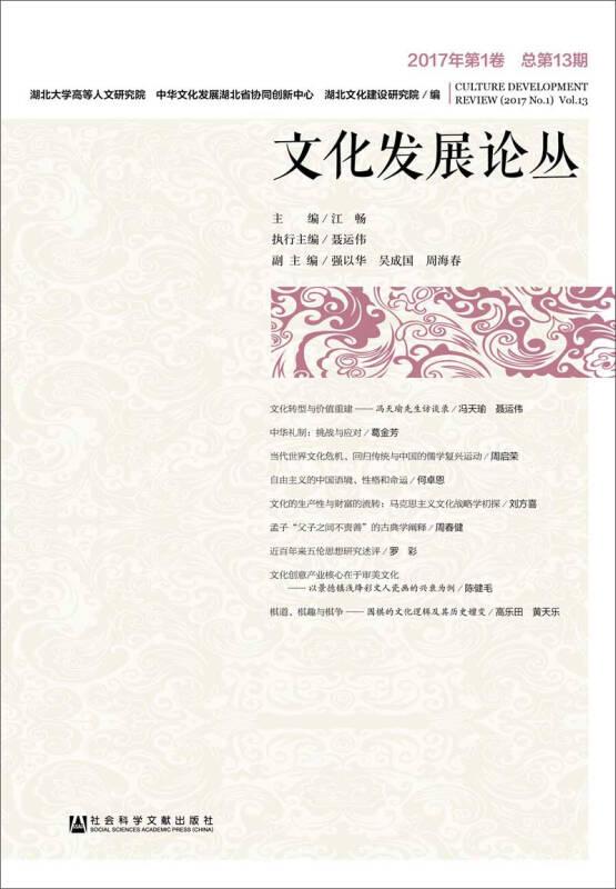 文化发展论丛2017年第1卷
