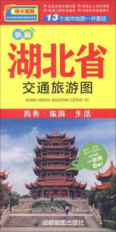 中华活页地图交通旅游系列:湖北省交通旅游图(新版)