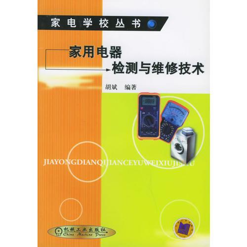 家用电器检测与维修技术