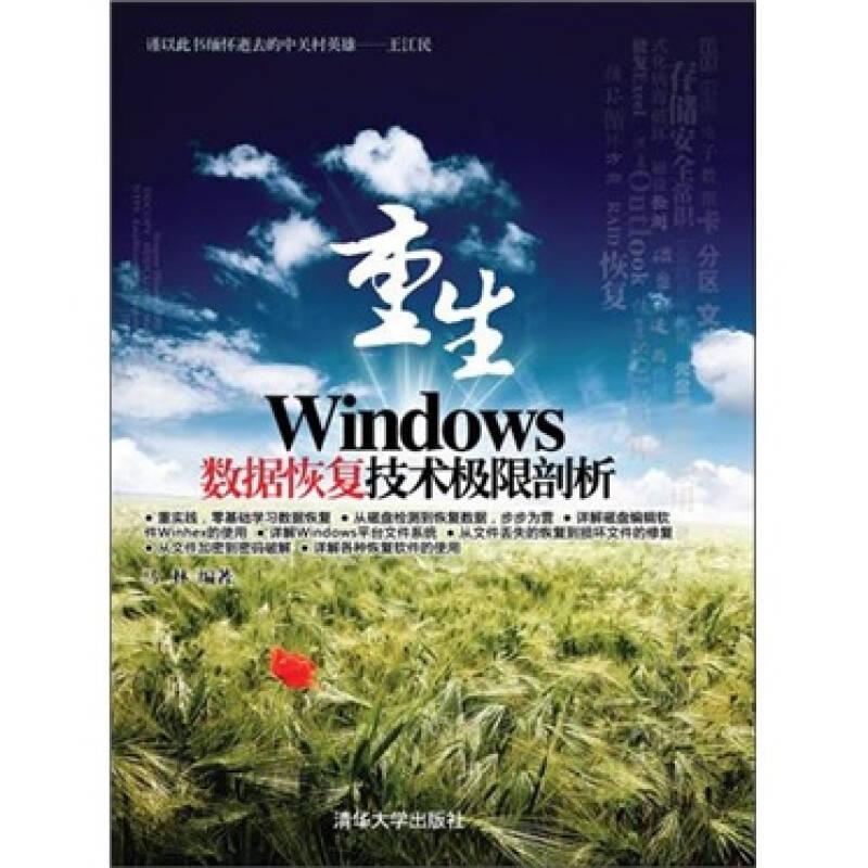 重生:Windows数据恢复技术极限剖析
