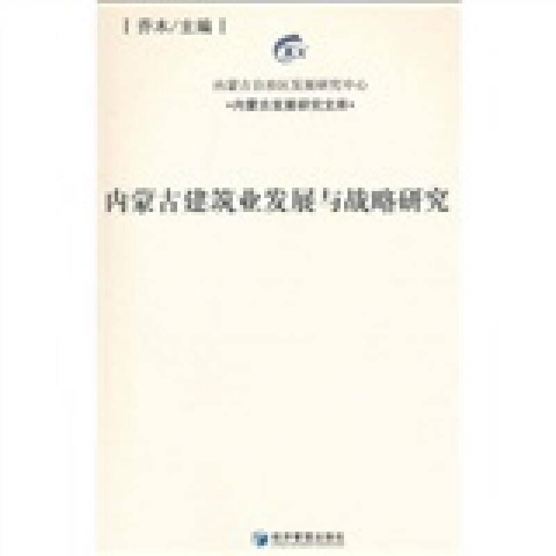 内蒙古建筑业发展与战略研究