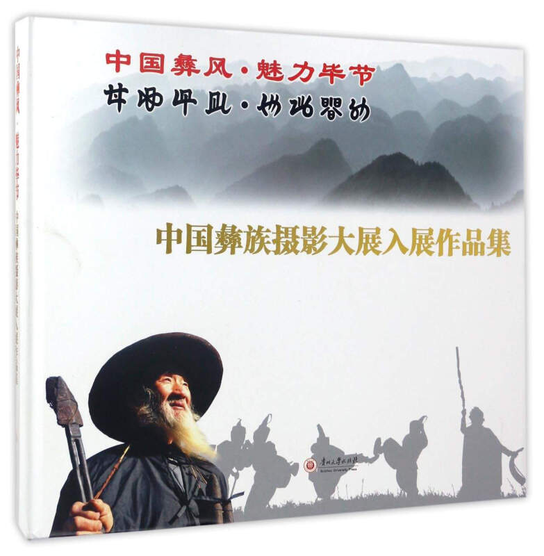 中国彝风·魅力毕节:中国彝族摄影大展入展作品集