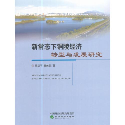 新常态下铜陵经济转型与发展研究