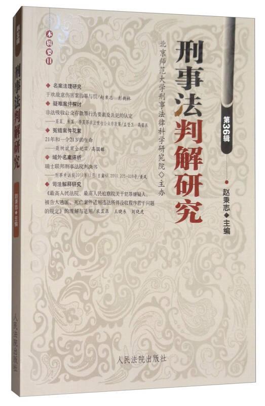 刑事法判解研究(第36辑)