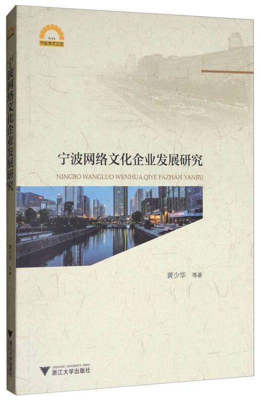 宁波网络文化企业发展研究/宁波学术文库