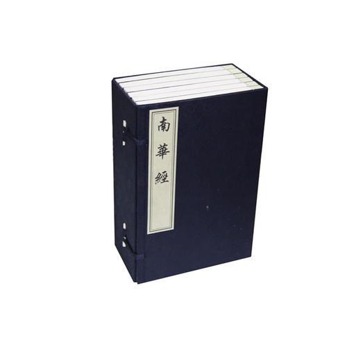 南华经(宣纸线装影印版,一函共六册)