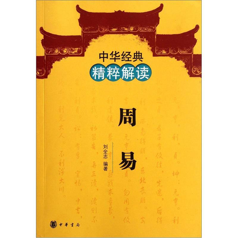 中华经典精粹解读:周易