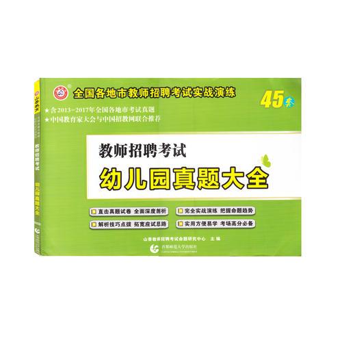 山香幼儿园教师招聘考试真题大全45套