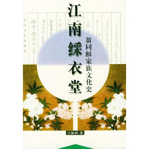 江南綵衣堂:翁同禾家族文化史——中国近现代文化世家书系