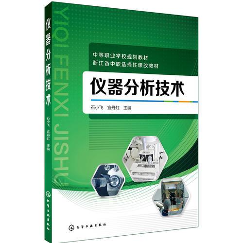 仪器分析技术(石小飞)