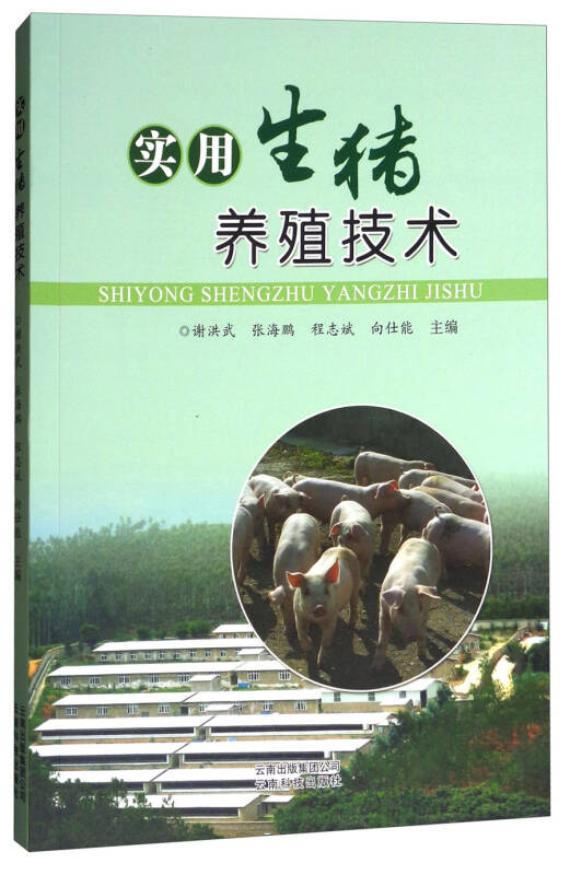 实用生猪养殖技术