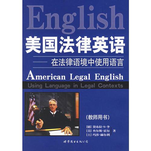 美国法律英语——在法律语境中使用语言(教师用书)
