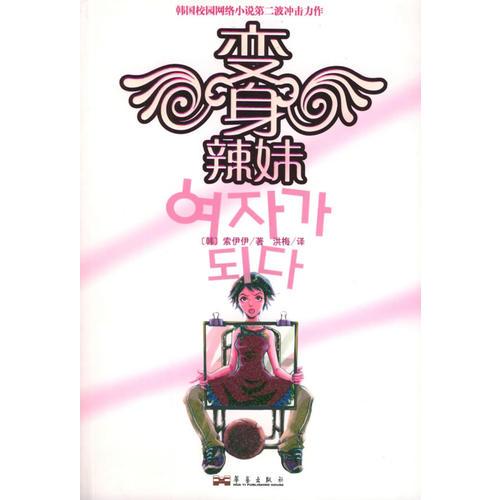 变身辣妹(韩国校园网络小说第二波冲击力作)