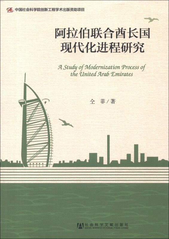 阿拉伯联合酋长国现代化进程研究