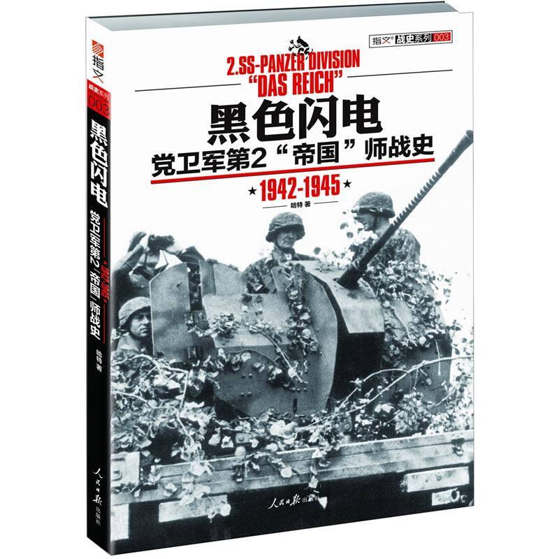 """黑色闪电:党卫军第2""""帝国""""师战史(1942-1945)"""