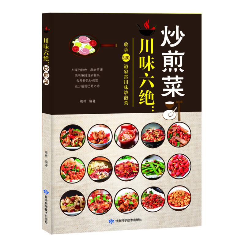 川?#35835;?#32477;:炒煎菜