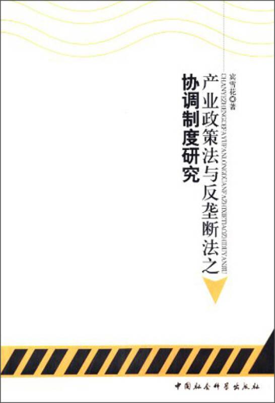 产业政策法与反垄断法之协调制度研究