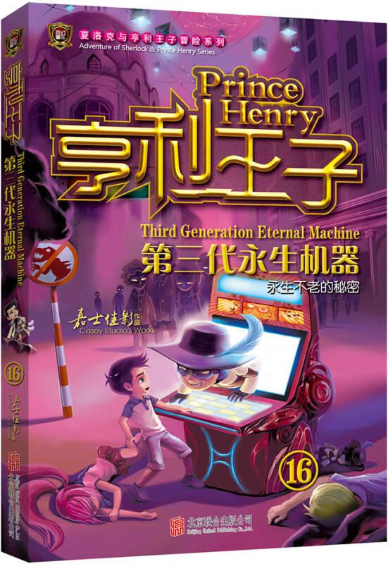 亨利王子_亨利王子16:第三代永生机器