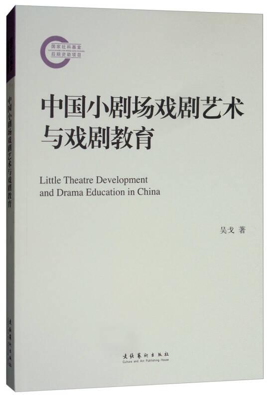中国小剧场戏剧艺术与戏剧教育