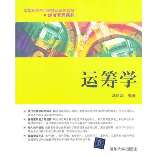 运筹学(高等学校应用型精品规划教材经济管理系列)