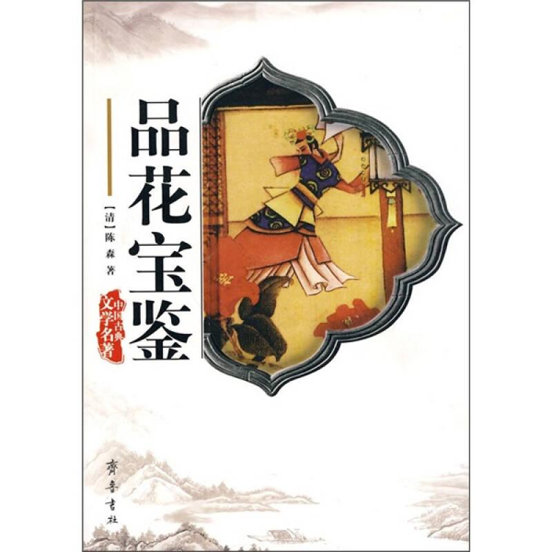 中国古典文学名著:品花宝鉴