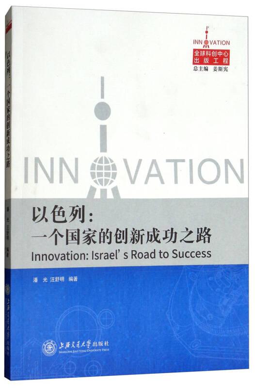 以色列:一个国家的创新成功之路