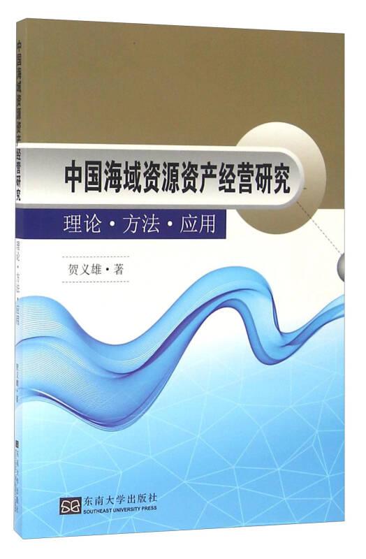 中国海域资源资产经营研究 理论·方法·应用