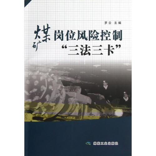 """煤矿岗位风险控制""""三法三卡"""""""