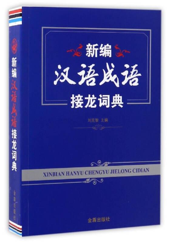 新编汉语成语接龙词典