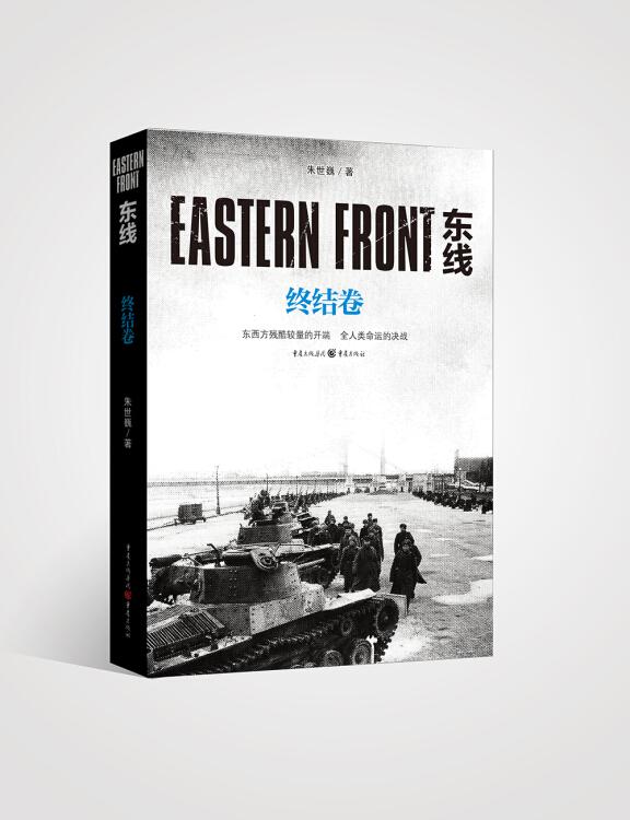 东线:终结卷
