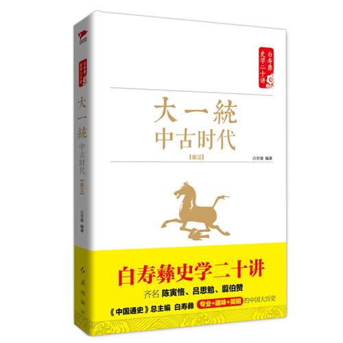 白寿彝史学二十讲:大繁荣·中古时代·隋唐
