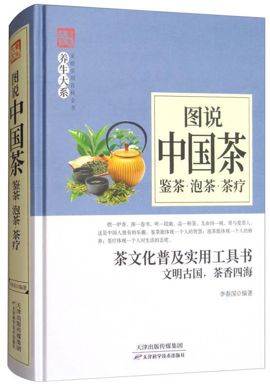 图说中国茶:鉴茶·泡茶·茶疗