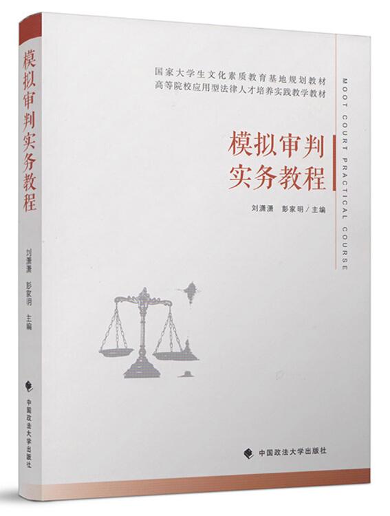 模拟审判实务教程