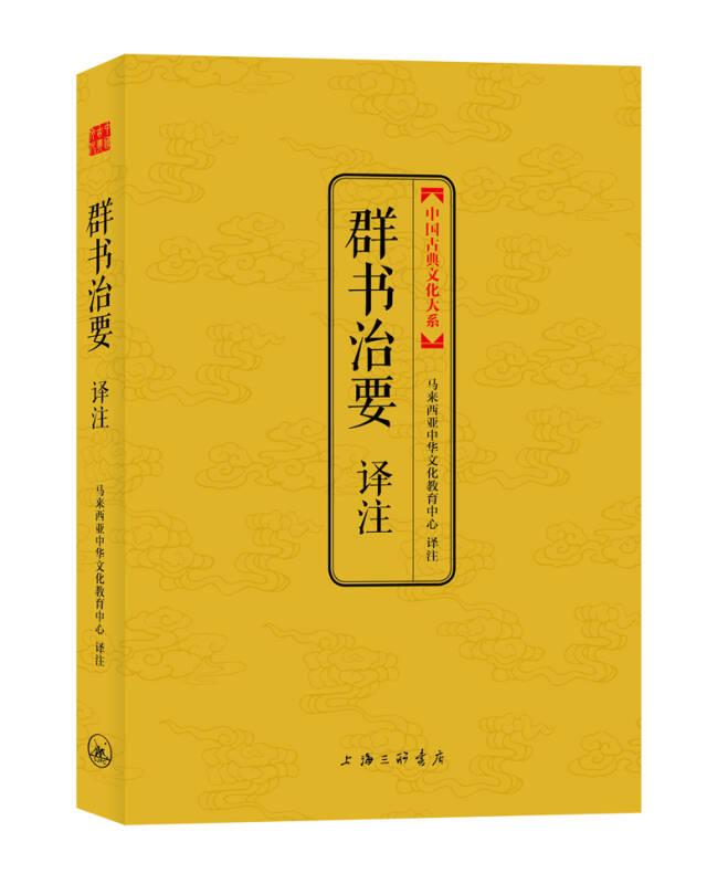中国古典文化大系:群书治要译注