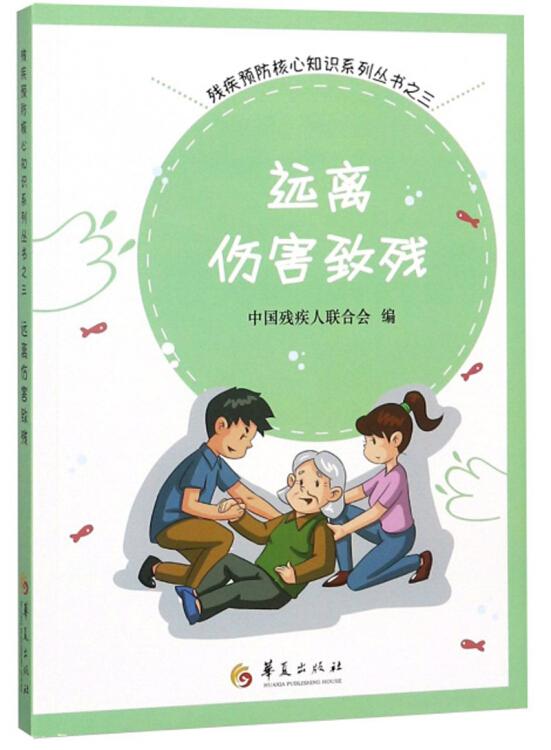 远离伤害致残/残疾预防核心知识系列丛书3
