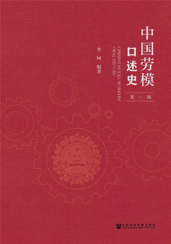 中国劳模口述史(第一辑)