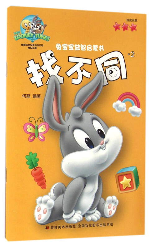 兔宝宝益智启蒙书·找不同·2