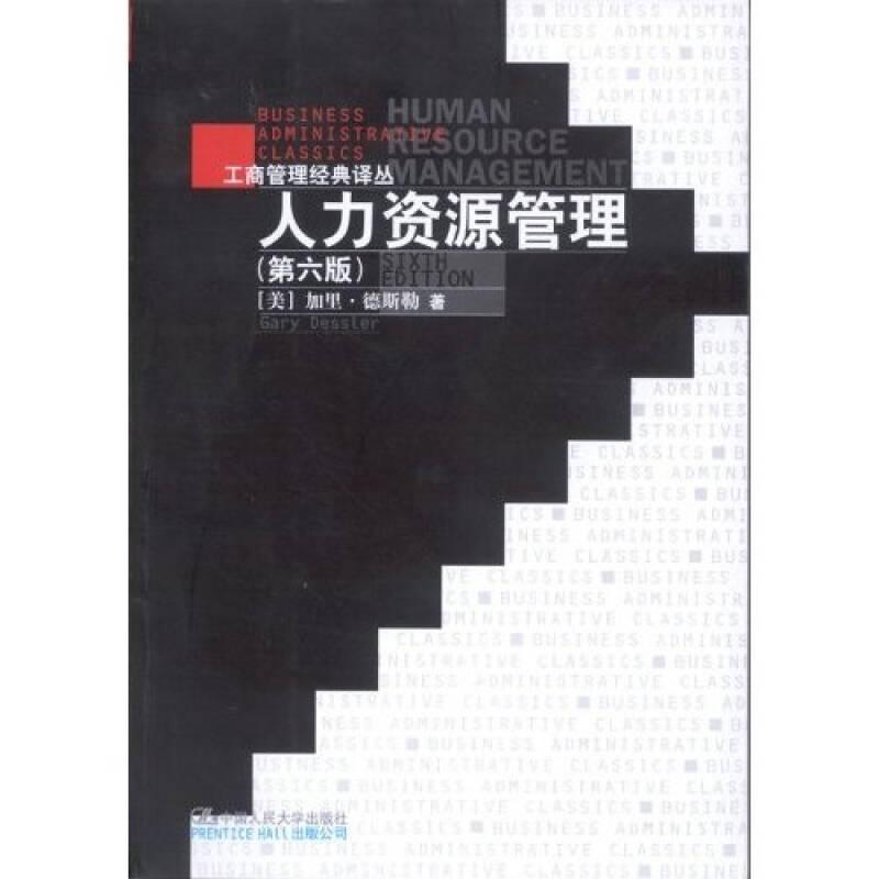 人力资源管理(第六版)